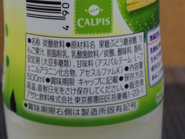 カルピスソーダ青りんご7