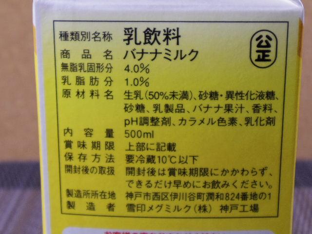 メグミルク バナナミルク6