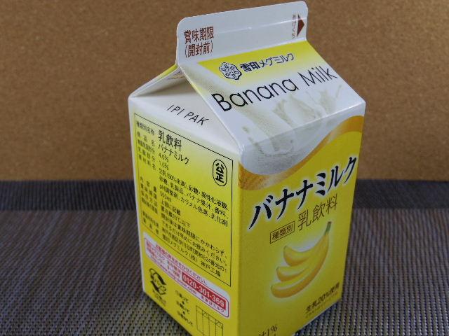 メグミルク バナナミルク2