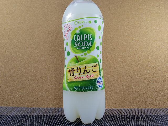 カルピスソーダ青りんご1