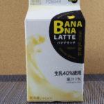 今日の飲み物:森乳業の「バナナラッテ」を飲む!