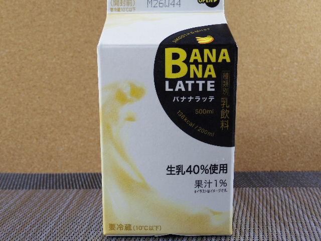 バナナラッテ1