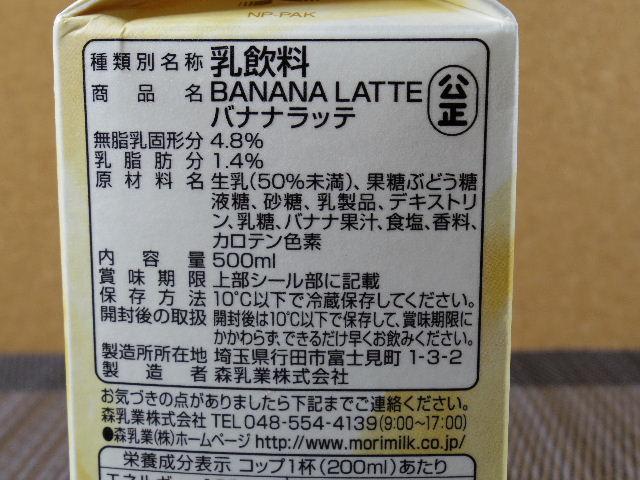 バナナラッテ6