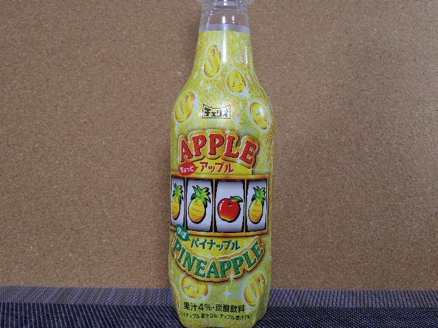 ちょっとアップルほぼパイナップル1