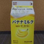 今日の飲み物:雪印メグミルク「バナナミルク」を飲む!