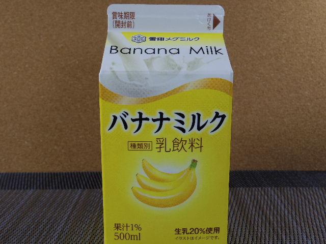 メグミルク バナナミルク1