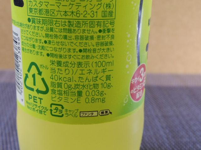 ファンタ キウイプラスE5