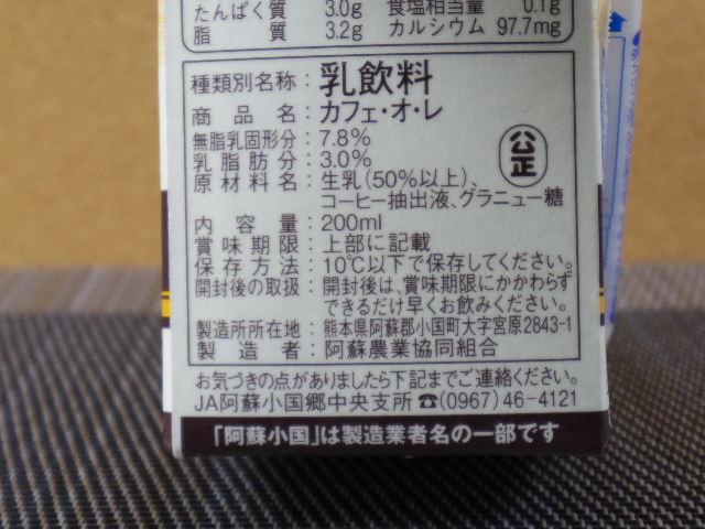 阿蘇小国ジャージーカフェオレ 3