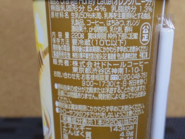 エクセルシオールカフェ オレンジハニーラテ6
