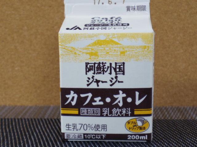阿蘇小国ジャージーカフェオレ 1