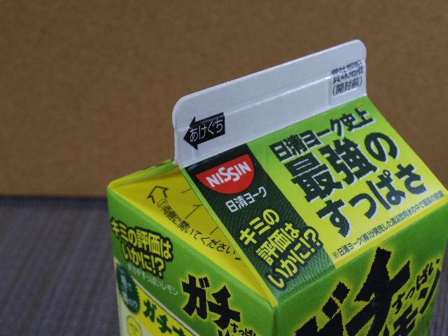 日清ガチすっぱいレモン4