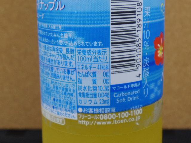 Vivits 沖縄パイナップル mixソーダ5