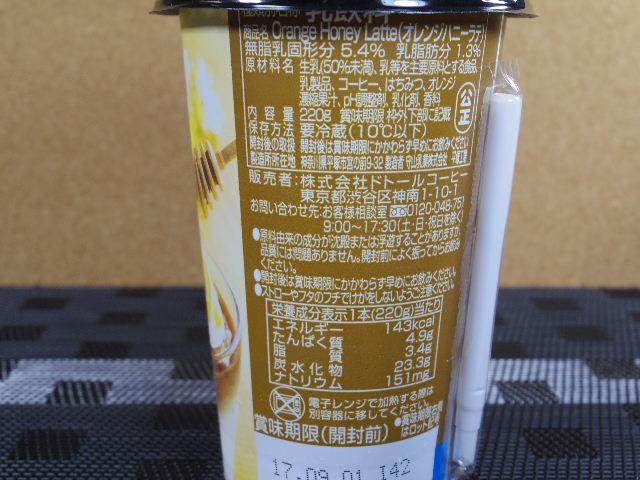 エクセルシオールカフェ オレンジハニーラテ3