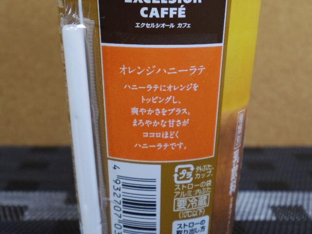 エクセルシオールカフェ オレンジハニーラテ2