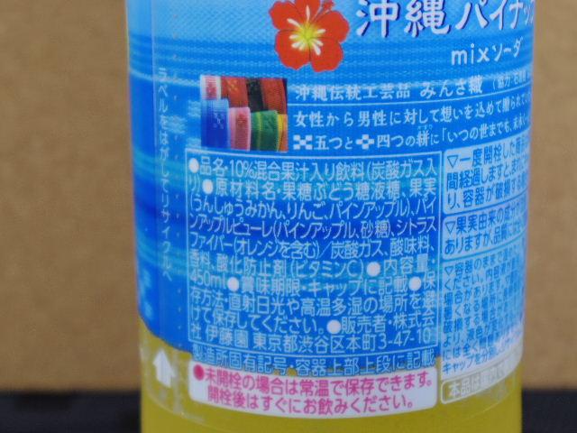Vivits 沖縄パイナップル mixソーダ6