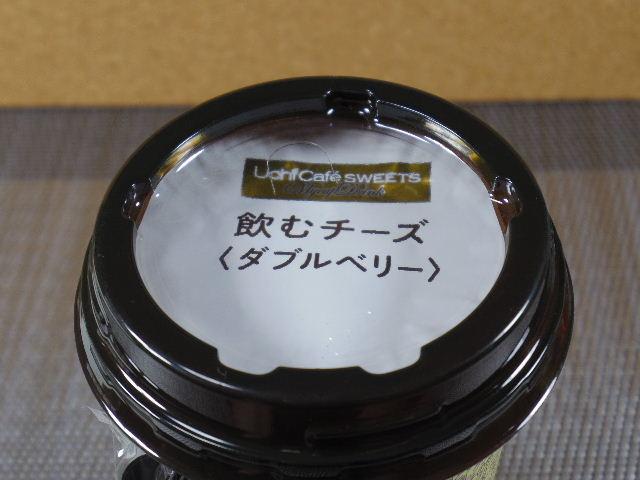 UchiCafeSWEETS 飲むチーズ ダブルベリー3