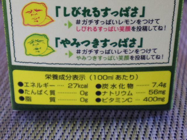 日清ガチすっぱいレモン7