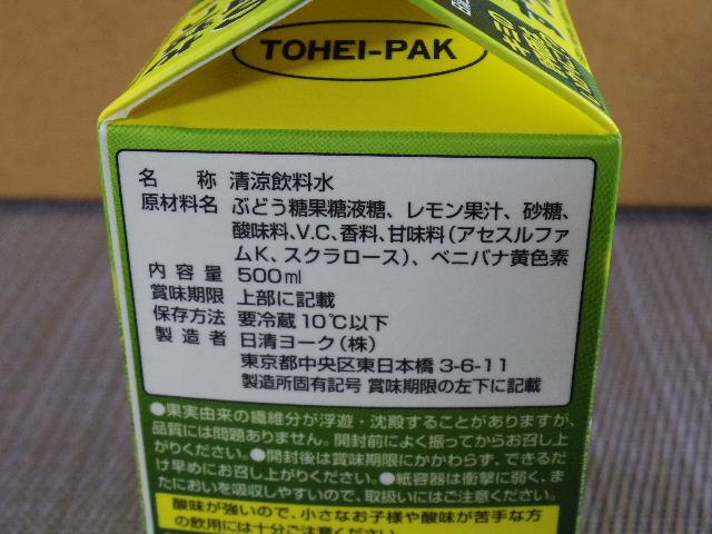 日清ガチすっぱいレモン6