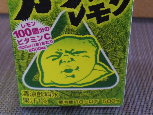 日清ガチすっぱいレモン2