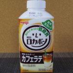今日の飲み物:明治「ロカボーノ カフェラテ」を飲む!