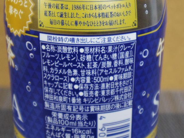 午後の紅茶ティーソーダGFレモンピール5