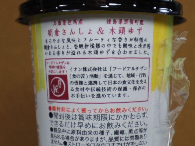 朝倉さんしょが香る木頭ゆずウォーター3