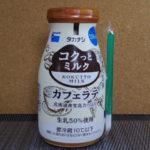 今日の飲み物:高梨乳業「タカナシ コクっとミルクカフェラテ」を飲む!を飲む!
