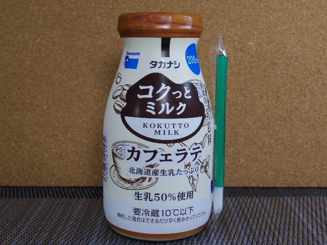 タカナシ コクっとミルクカフェラテ1