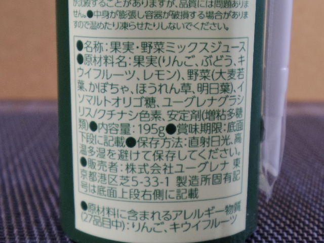 飲むミドリムシ7