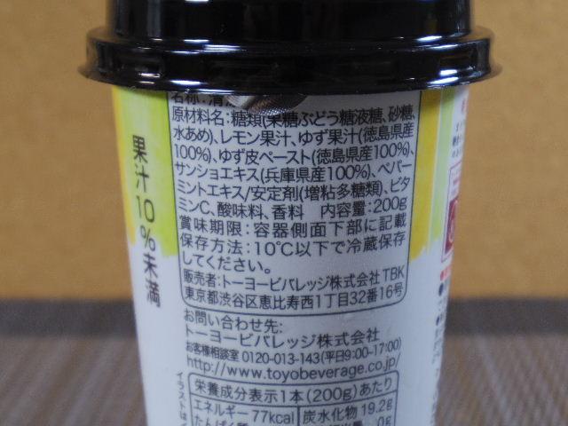 朝倉さんしょが香る木頭ゆずウォーター6