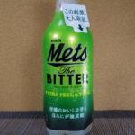 今日の飲み物:キリンビバレッジ「メッツ・ザ・ビター」を飲む!