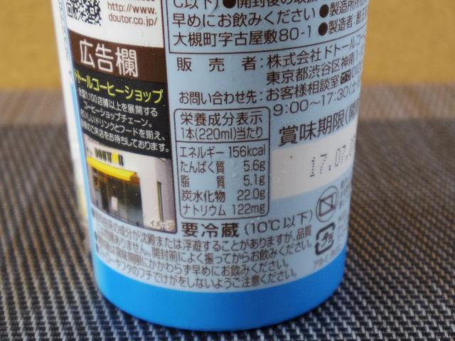 ドトール黒糖ラテ7
