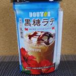 今日の飲み物:酪王乳業の「ドトール黒糖ラテ」を飲む!