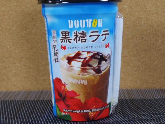 ドトール黒糖ラテ1