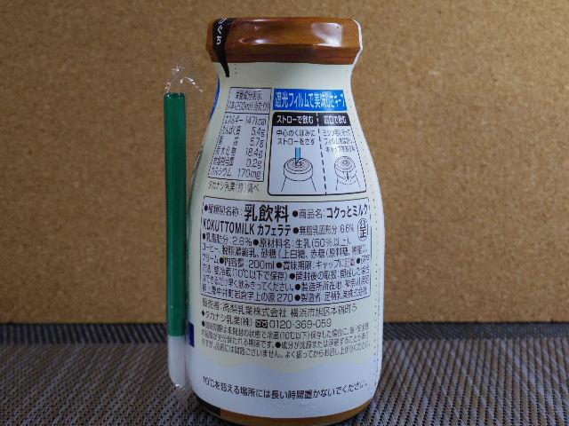 タカナシ コクっとミルクカフェラテ2