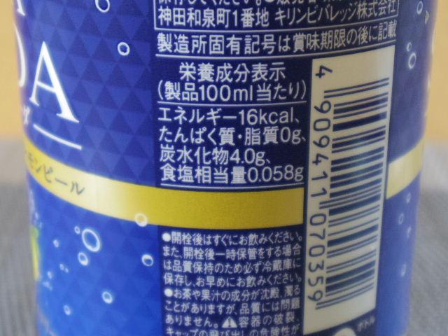 午後の紅茶ティーソーダGFレモンピール6