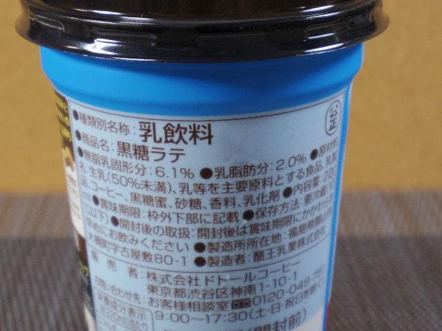 ドトール黒糖ラテ6