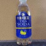 今日の飲み物:キリン「午後の紅茶ティーソーダ グレープフルーツ&レモンピール」を飲む!