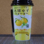 今日の飲み物:「朝倉さんしょが香る木頭ゆずウォーター」(トーヨービバレッジ)