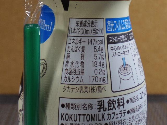 タカナシ コクっとミルクカフェラテ6