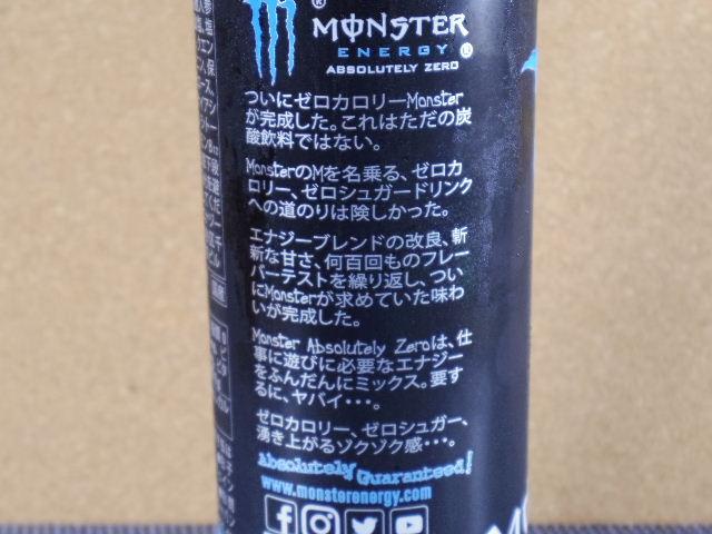モンスターエナジー アブソリュートゼロ3