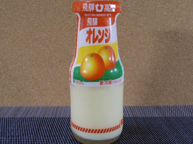 飛騨オレンジ1
