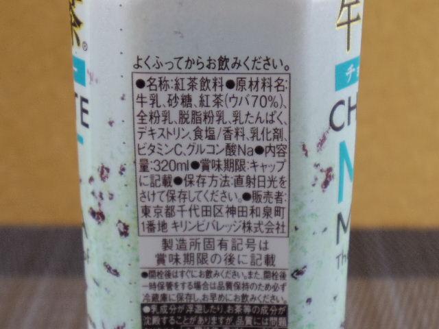 午後の紅茶チョコミントミルクティー6