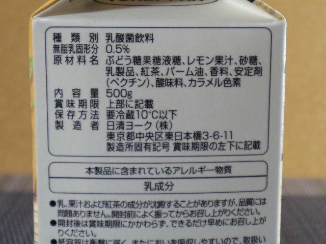 乳酸菌レモンティー7