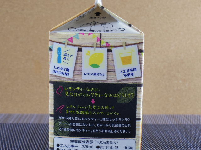 乳酸菌レモンティー3