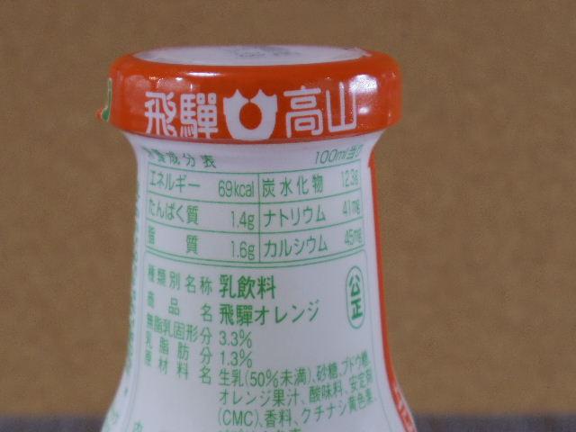 飛騨オレンジ6