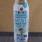 今日の飲み物:キリン「午後の紅茶 チョコミントミルクティー」を飲む!