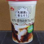 今日の飲み物:森永の「乳酸菌と暮らそう コクと香りのカフェラッテ」を飲む!