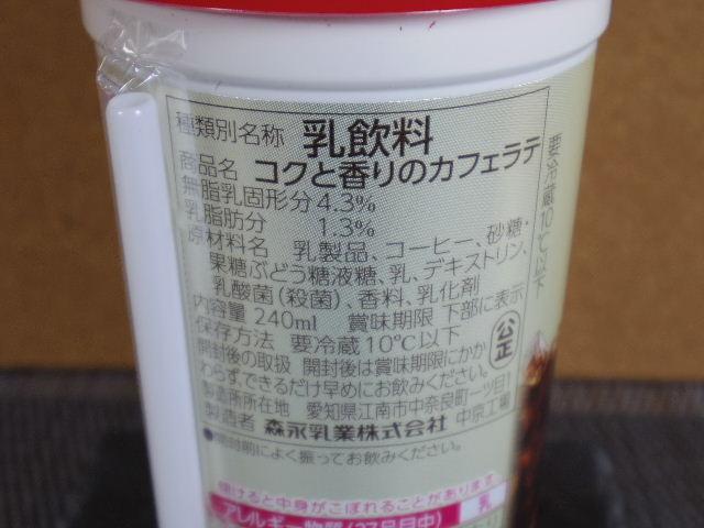 乳酸菌と暮らそう コクと香りのカフェラッテ6