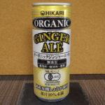 今日の飲み物:光食品「オーガニックジンジャーエール」を飲む!